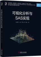 可视化分析与SAS实现