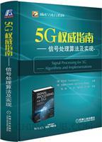 5G权威指南:信号处理算法及实现