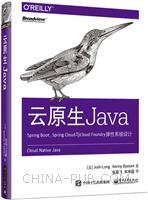 云原生Java:Spring Boot、Spring Cloud与Cloud Foundry弹性系统设计
