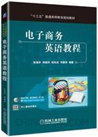 电子商务英语教程