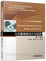 几何量精度设计与检测  第2版