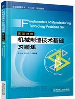 机械制造技术基础习题集(英汉对照)Fundamentals of Manufacturing Technology Problems Set