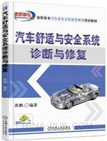 汽车舒适与安全系统诊断与修复