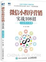 微信小程序营销实战108招 小应用大效果
