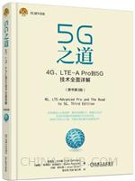 5G之道:4G、LTE-A Pro到5G技术全面详解(原书第3版)