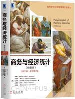 商务与经济统计(精要版)(英文版・原书第7版)