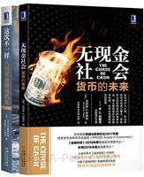 [套装书]这次不一样:八百年金融危机史(珍藏版)+无现金社会:货币的未来(2册)