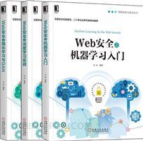 [套装书]Web安全之机器学习入门+Web安全之深度学习实战+Web安全之强化学习与GAN(3册)