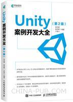 Unity 案例开发大全 第2版