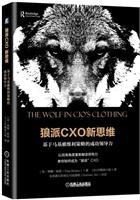 狼派CXO新思维:基于马基雅维利策略的成功领导力