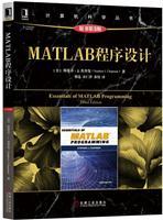 (www.wusong999.com)MATLAB程序设计(原书第3版)