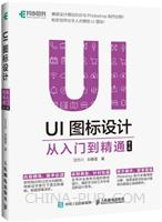 UI图标设计 从入门到精通 第2版