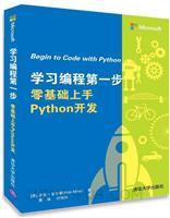 学习编程第一步 零基础上手Python开发