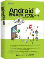 Android 游戏案例开发大全 第4版