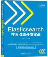 (特价书)Elasticsearch搜索引擎开发实战