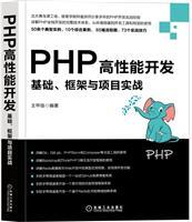PHP高性能开发:基础、框架与项目实战[图书]