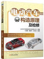 电动汽车构造原理及检修