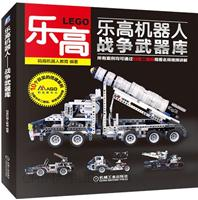 乐高机器人――战争武器库