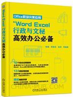 (英亚网址)Word、Excel 行政与文秘高效办公必备