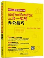 Word、Excel、PowerPoint三合一实战办公技巧
