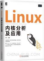 Linux内核分析及应用