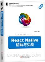 (特价书)React Native 精解与实战