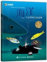 海洋 大自然的生命故事