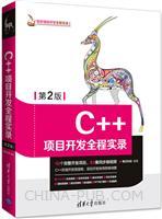 C++项目开发全程实录(第2版)