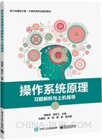 操作系统原理习题解析与上机指导