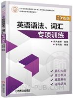 2019版山东省普通高等教育专升本入学考试英语语法、词汇专项训练