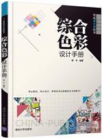 综合色彩设计手册