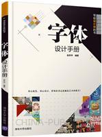 字体设计手册