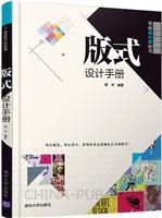 版式设计手册