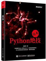 虫术――Python绝技