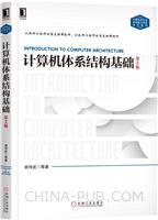 计算机体系结构基础(第2版)