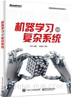 机器学习vs复杂系统