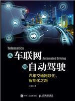 从车联网到自动驾驶――汽车交通网联化、智能化之路