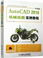 中文版AutoCAD 2018�C械�L�D��例教程