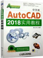 中文版AutoCAD 2018��用教程