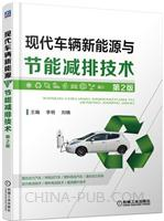 现代车辆新能源与节能减排技术 第2版