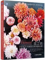 花工坊:白宫花艺大师的自然风精品课