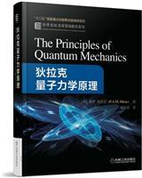 狄拉克量子力�W原理