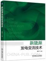 新能源发电变流技术