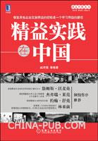 精益实践在中国[按需印刷]