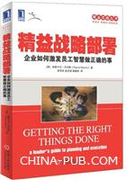 精益战略部署:企业如何激发员工智慧做正确的事[按需印刷]