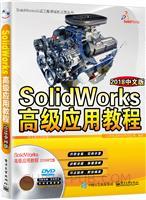 SolidWorks高级应用教程(2018中文版)