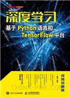 深度学习――基于Python语言和TensorFlow平台(视频讲解版)