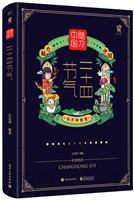 魅力中国 二十四节气(精装版)(全彩)(含附件1份))