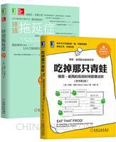 [套装书]终结拖延症+吃掉那只青蛙(2册)