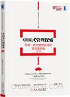 中国式管理探索:拉姆・查兰管理实践奖获奖案例集(2017)